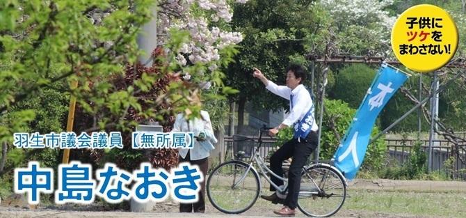 下川崎 自転車.jpg
