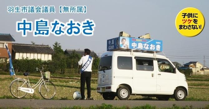 2019選挙 演説.jpg