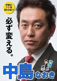 必ず変える!(小).jpg