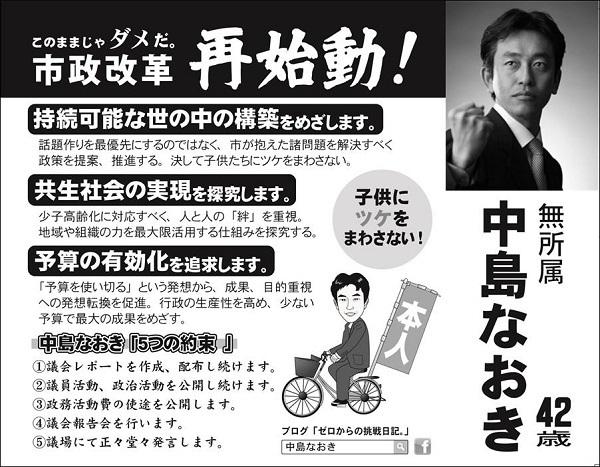 2015選挙公報.jpg