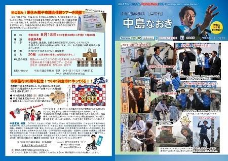 72レポートオモテ面_page-0001.jpg