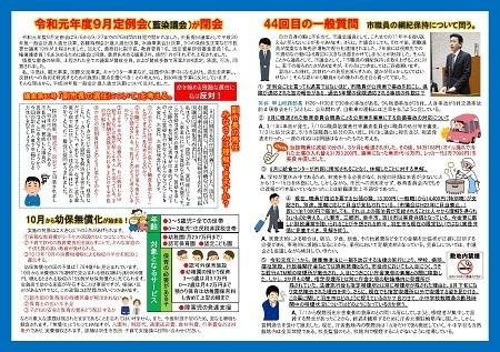 73レポート 中面 PDF_page-0001.jpg