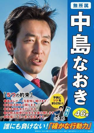 中島なおきチラシ表01_2校.jpg