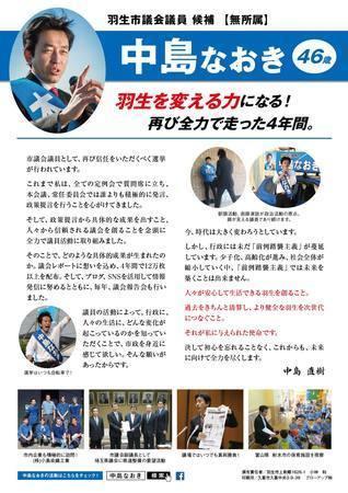 中島なおきチラシ表02_2校.jpg