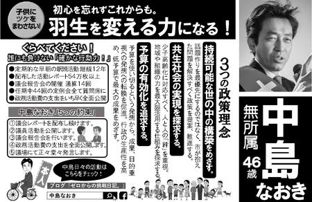 市議選選挙公報PDF_page-0001 (1).jpg