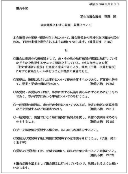 本会議場における質疑・質問について-001.jpg