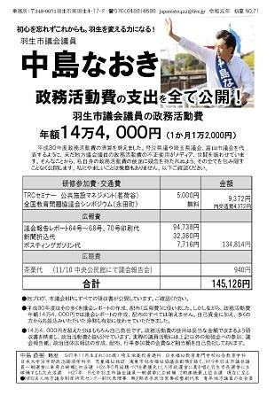 活動レポート政務活動費_page-0001.jpg