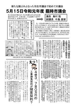 活動レポート政務活動費_page-0002.jpg