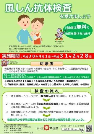 風疹抗体検査-001.jpg