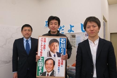 石川事務所