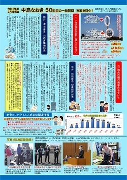 Microsoft PowerPoint - 79レポート裏_page-0001.jpg