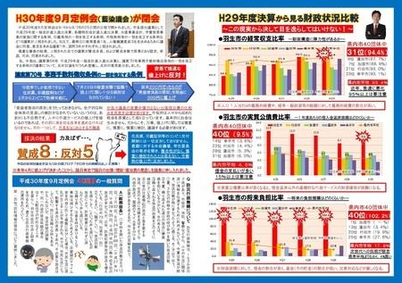 NO,65レポート 中面【本体】PDF-001.jpg