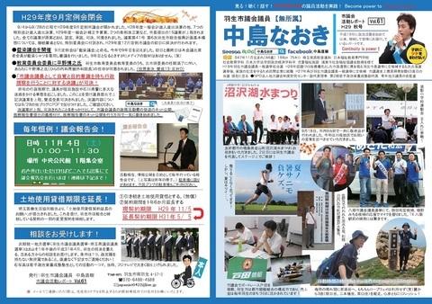 PDF61オモテ.jpg